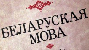 перевод на белорусский язык
