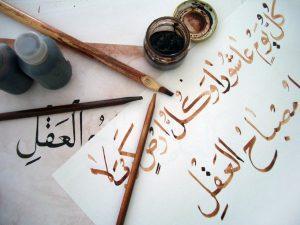 Перевод на арабский и с арабского