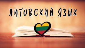 Перевод на литовский и с литовского