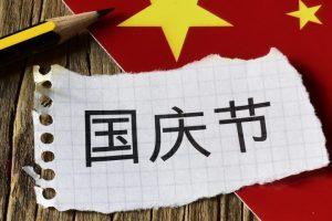 Перевод на китайский и с китайского